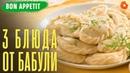 Вареники с картошкой, Пельмени куриные и Суп с галушками в мультиварке 🍩 Bon Appetit