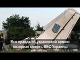 Андрей Ваджра. Вся правда об украинской армии позорная смерть ВВС Украины (№ 29)