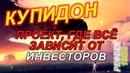 РАБОТАЕТ 10 ДНЕЙ И ПЛАТИТ СВОИМ ВКЛАДЧИКАМ ЕЖЕДНЕВНО! КУПИДОН