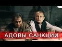 Санкции из ада. Экономика России может обрушится вдвое