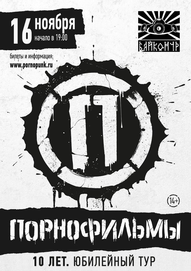 Афиша Тюмень 16.11 / ПОРНОФИЛЬМЫ / ТЮМЕНЬ