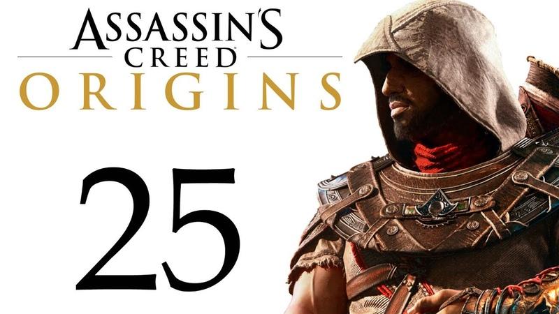 Assassin's Creed Истоки Дым над водой Конфликт интересов 25 побочки PC