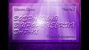 Возрастая в пророческих дарах 2 Как говорит Бог Павел Бороденко