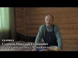 Садоводство Семёнов Николай Семёнович Чувашия