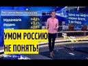 Во всём ВИНОВАТА дорожающая НЕФТЬ! Цены на БЕНЗИН в РФ бьют все РЕКОРДЫ!