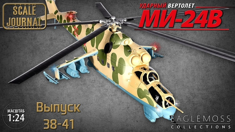 11 - Ударный вертолет Ми-24В от Eaglemoss в масштабе 1/24 (Выпуски 38, 39, 40, 41)