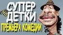 СЕМЕЙНАЯ КОМЕДИЯ СУПЕРДЕТКИ Русская комедия 2019