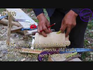 Old country carpenter half-baked bamboo made fine objects, old crafts that I have never seen before, real cattle