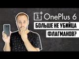 Обзор и распаковка OnePlus 6. БОЛЬШЕ НЕ УБИЙЦА ФЛАГМАНОВ?