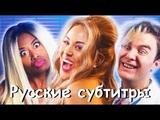 РУССКИЕ СУБТИТРЫ-Ariana Grande ft Nicki Minaj - Side To Side PARODY