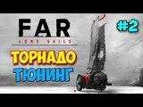 Far Lone Sails - ЗАСТРЯЛ В ЛУЖЕ, ТОРНАДО И ТЮНИНГ #2
