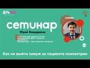 «Как не выйти замуж за пациента психиатрии» - Юрий Бондаренко