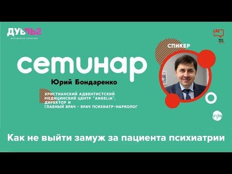 Как не выйти замуж за пациента психиатрии Юрий Бондаренко