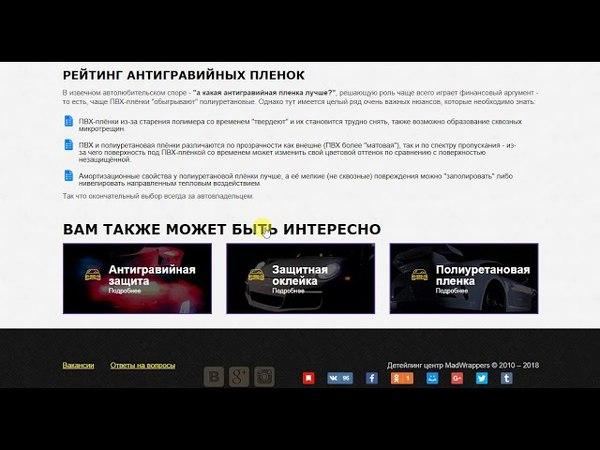 Полезные советы от лучших детейлеров России смотреть онлайн без регистрации