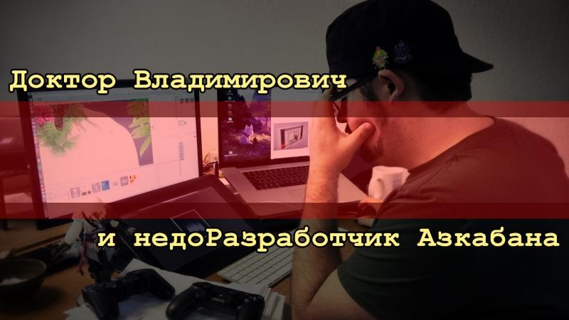 Доктор Владимирович и недоРазработчик Азкабана