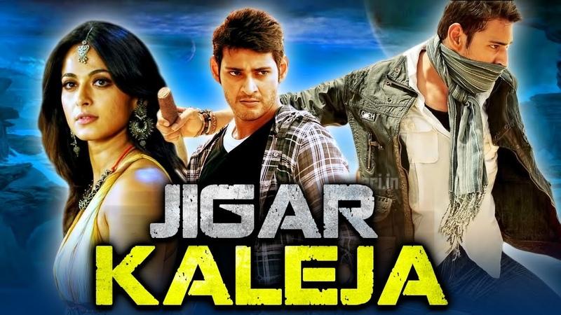 Jigar Kaleja (Khaleja) Telugu Hindi Dubbed Full Movie | Mahesh Babu, Anushka Shetty, Prakash Raj