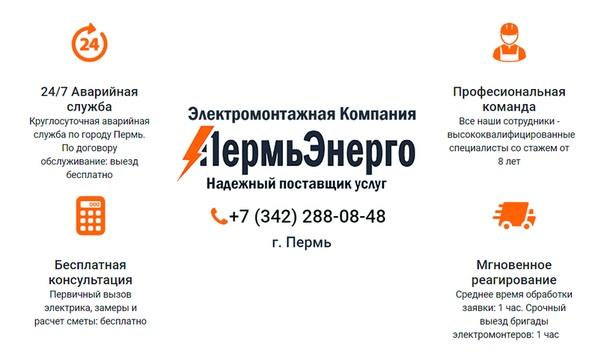 ПермьЭнерго - Электромонтажная Компания г. Пермь<br><br>Наша специализация:<br><br>- Планирование электросетей<br>- Модернизации электрических панелей<br>- Внутреннее и наружное освещение<br>- Устранение неисправностей в электросетях<br>- Подключение выделенной электросети<br>- Электромонтажные работы в квартирах, домах, офисах<br><br>- Электропроводка, электромонтаж<br>- Электрическая защита от перенапряжения<br>- Установка и ремонт систем кондиционирование и вентиляции<br>- Установка и ремонт систем электрического отопления<br>- Ремонт и замена ЛЭП<br>- Обслуживание электросети предприятий, ТСЖ, СНТ<br><br>- Архитектурное освещение<br>- Установка гидромассажных ванн, джакузи<br>- Установка и ремонт выделенных каналов и суб-панелей<br>- Монтаж систем безопасности<br>- Замена выключателей, розеток и систем освещения