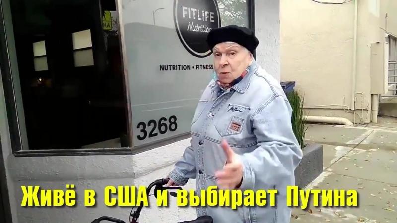 Русские давно бежавшие от нищеты и несправедливости, сейчас выбирают Путина. Они искренне считают, что в России высокая пенсия и