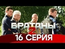 Боевик Братаны 2 16 я серия