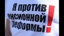 Сбор подписей против пенсионной реформы. Суть времени