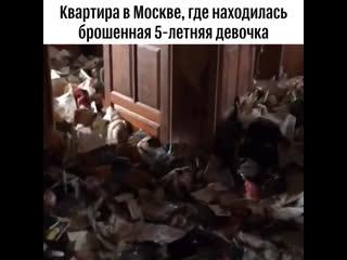 Квартира в Москве, в которой обнаружили запертого ребенка