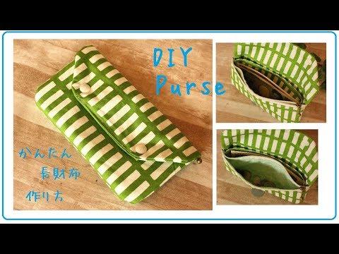 簡単 長財布 作り方DIY Easy Purse sewing zipper wallet