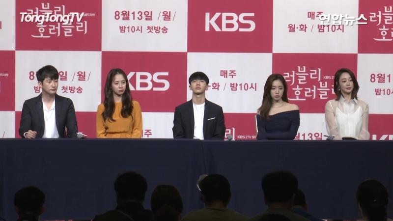 180809 Eunjung - KBS drama Loverly Horribly Press Conference -QA-