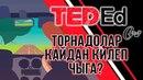 TED ED ТАТАРЧА ТОРНАДОЛАР КАЙДАН КИЛЕП ЧЫГА Giylem
