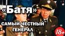 СОЛДАТСКИЙ ПАПА - ГЕНЕРАЛ ЛЕВ РОХЛИН
