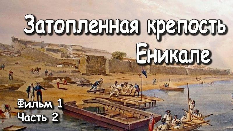 Крым - загадка тысячелетий. Затопленная крепость Еникале. Часть 2.