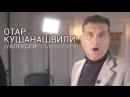 Отар КУШАНАШВИЛИ Тизер интервью ВОКРУГ ТВ