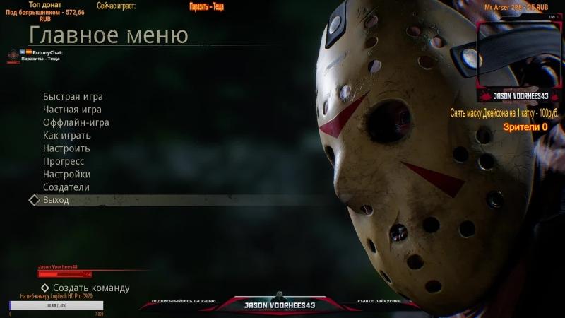 🎃Friday the 13th: The Game. Воскресный, вечерний стрим😊