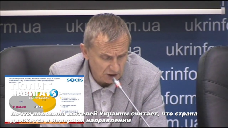 Почти половина жителей Украины считает, что страна движется в неверном направлении