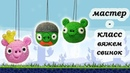 Схема вязания.Свинок из Angry Birds