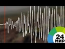 Мощное землетрясение случилось рядом с Новой Каледонией МИР 24