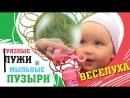 Ребенок В ЛУЖЕ ИДЕМ ГУЛЯТЬ Игра на улице Мыльные пузыри