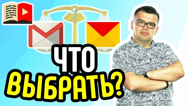 Адреса email: Google и Яндекс - зачем они видеоблогеру? Показываем, для чего нужны почты на gmail и yandex