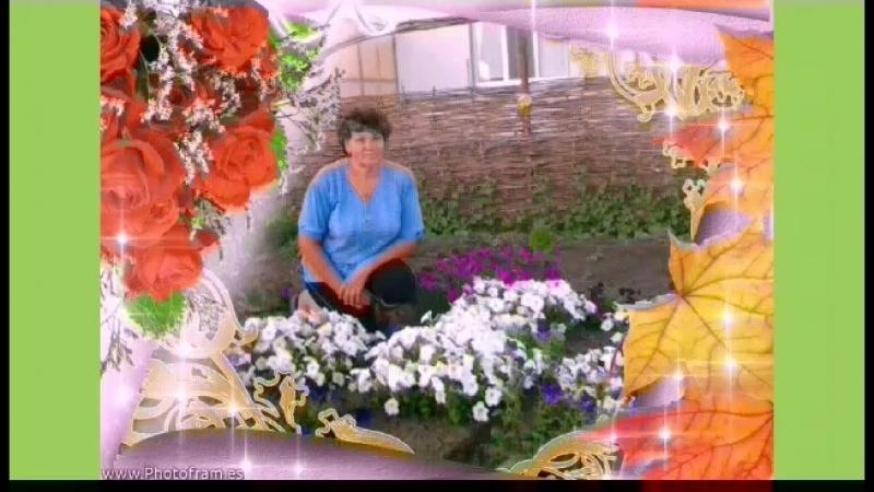С ЮБИЛЕЕМ дорогую маму от сына Алексея и снохи Светланы.