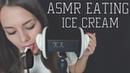 АСМР Кушаем мороженку 🍦 ASMR Eating Ice Cream 🍦