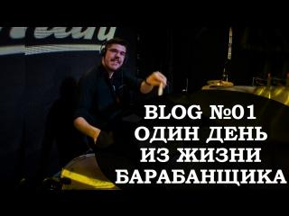 Один день из жизни барабанщика №1