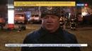 Новости на Россия 24 • На месте обрушения дома в Ижевске работают более 1000 спасателей