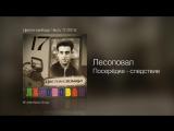 Группа Лесоповал - Посерёдке - следствие - Цветок-свобода. Часть 17 _2013_