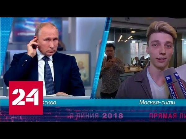 Путин ответил блогерам об электромобилях и эколигии