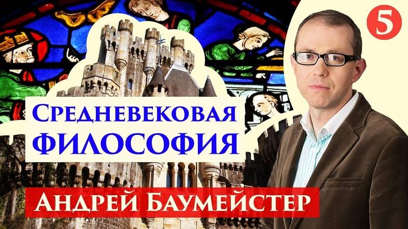 Средневековая философия. Дунс Скот и Уильям Оккам. 5/8.