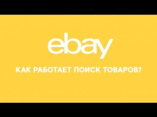 Как работает поиск товаров на ebay?