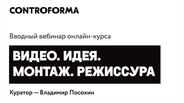 Вводный вебинар курса Видео Идея Монтаж Режиссура