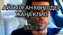 Айтылған көңілдер-Жаңа клип(2018)Qarakesek