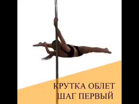 🌟Элемент в PoleSport 🌟 шаг первый для крутки облет уровень любитель🌼