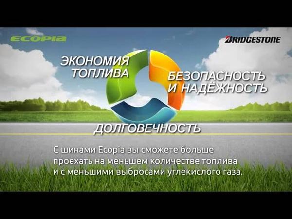 Летние шины Ecopia Bridgestone