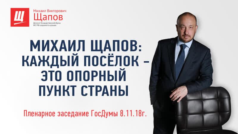 Михаил Щапов. Каждый посёлок - это опорный пункт страны